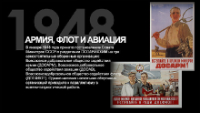90-летие ДОСААФ